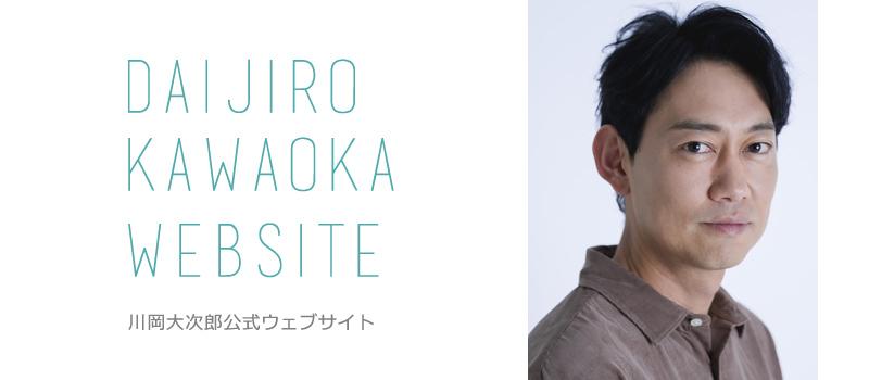 川岡大次郎オフィシャルサイト